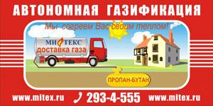 Автономная газификация производственных объектов, коттеджных поселков, частных домов.